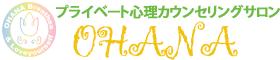 群馬県渋川市 心理カウンセリングサロンOHANA ストリーセラピーであなたの心を癒します